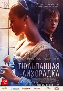 Тюльпанная лихорадка - Tulip Fever (2017) HD
